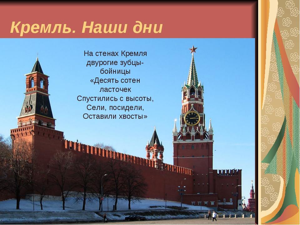 Кремль. Наши дни На стенах Кремля двурогие зубцы-бойницы «Десять сотен ласточ...