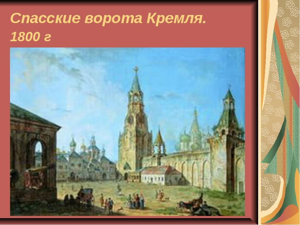 Спасские ворота Кремля. 1800 г