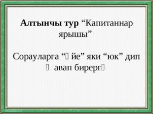"""Алтынчы тур """"Капитаннар ярышы"""" Сорауларга """"әйе"""" яки """"юк"""" дип җавап бирергә"""