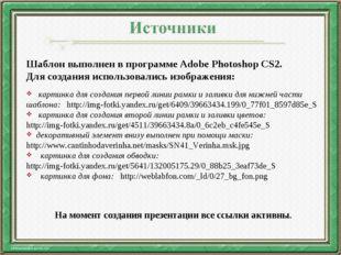 Шаблон выполнен в программе Adobe Photoshop CS2. Для создания использовались