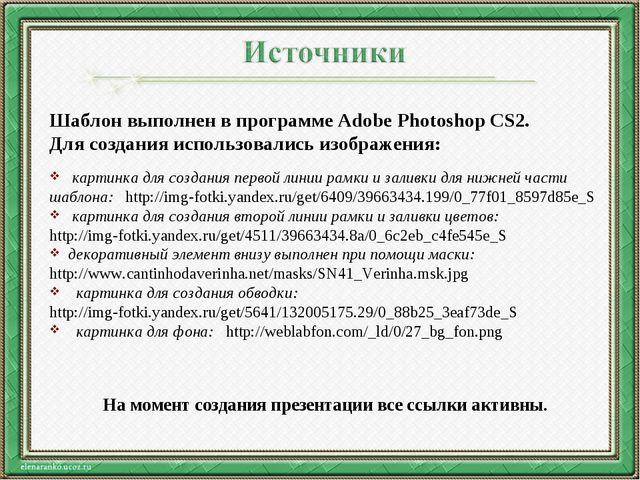 Шаблон выполнен в программе Adobe Photoshop CS2. Для создания использовались...