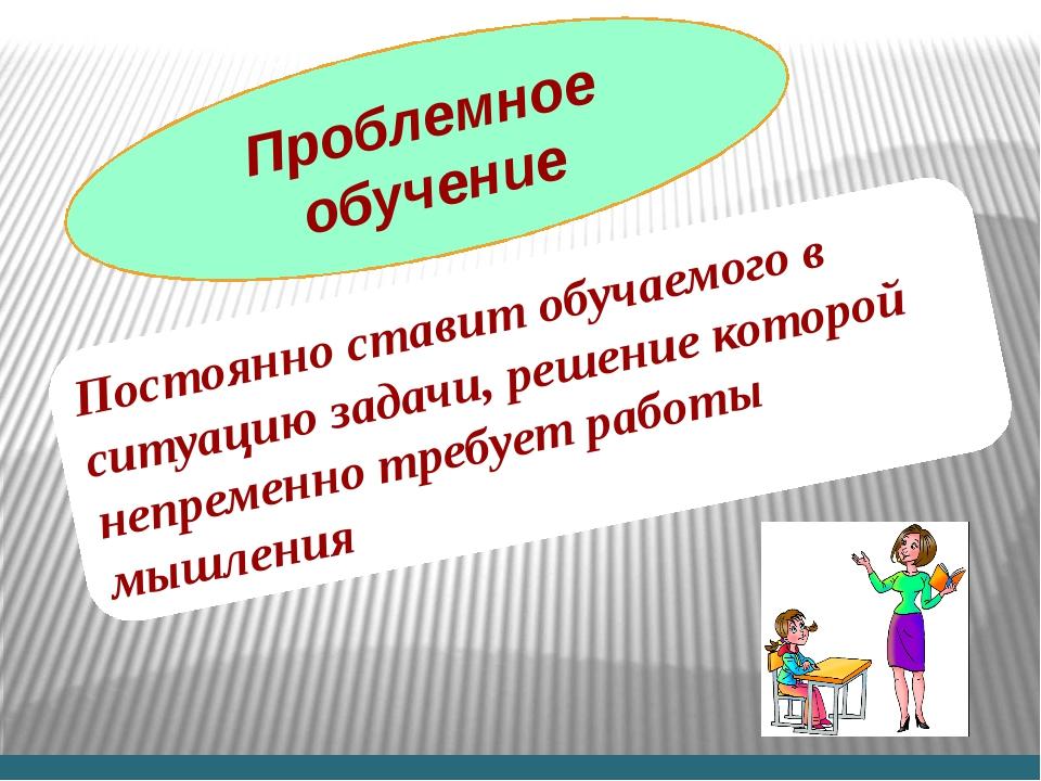 . Цели проблемного обучения Формирование особого стиляумственной деятельнос...