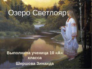 Озеро Светлояр Выполнила ученица 10 «А» класса Шершова Зинаида