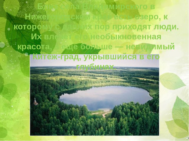 Близ села Владимирского в Нижегородском крае есть озеро, к которому с давних...