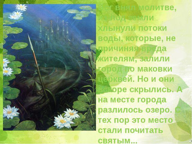 Бог внял молитве, из-под земли хлынули потоки воды, которые, не причиняя вред...