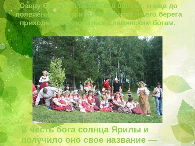 Озеру Светлояр больше 10 000 лет, и еще до появления на Руси христианства на...