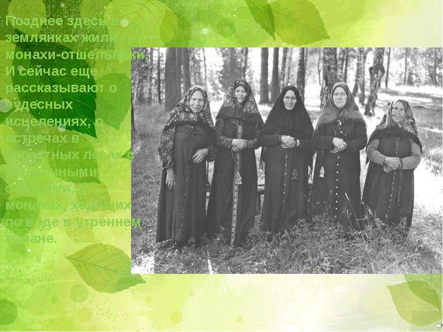 Позднее здесь в землянках жили монахи-отшельники. И сейчас еще рассказывают о...