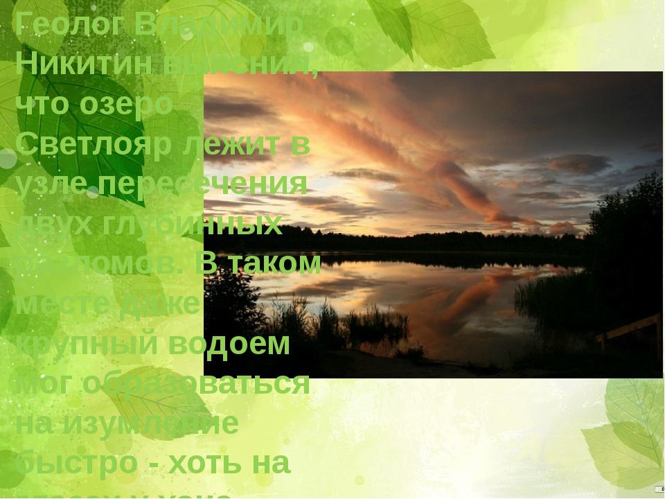 Геолог Владимир Никитин выяснил, что озеро Светлояр лежит в узле пересечения...