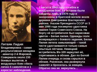 1 августа 1943 года погибла в воздушном бою. Её останки были найдены лишь в