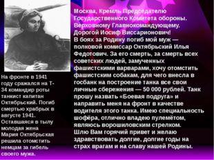 На фронте в 1941 году сражался на Т-34 командир роты танкист капитан Октябрьс