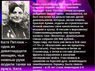 Катя Петлюк – одна из девятнадцати женщин, чьи нежные руки водили танки на вр