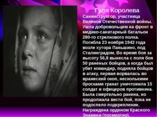 Гуля Королева Санинструктор, участница Великой Отечественной войны. Ушла добр