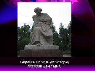 Берлин. Памятник матери, потерявшей сына.