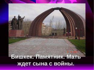 Бишкек. Памятник. Мать ждет сына с войны.