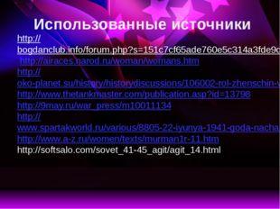 Использованные источники http://bogdanclub.info/forum.php?s=151c7cf65ade760e5