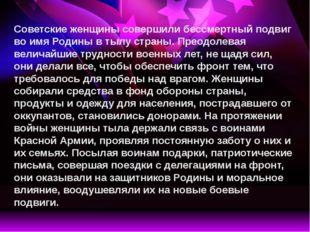 Советские женщины совершили бессмертный подвиг во имя Родины в тылу страны. П