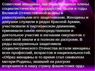 Советские женщины, как равноправные члены социалистического государства, были