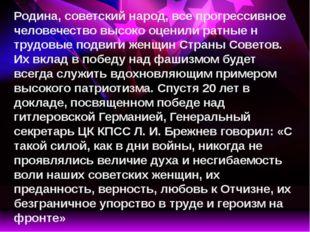 Родина, советский народ, все прогрессивное человечество высоко оценили ратные