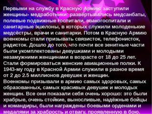 Первыми на службу в Красную Армию заступили женщины- медработники: развёртыва