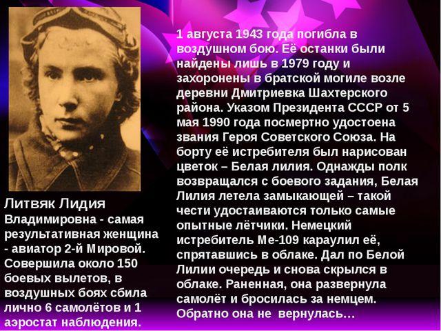 1 августа 1943 года погибла в воздушном бою. Её останки были найдены лишь в...