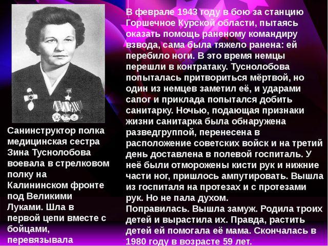 Санинструктор полка медицинская сестра Зина Туснолобова воевала в стрелковом...