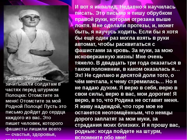 Письмо Зинаиды зачитывали солдатам в частях перед штурмом Полоцка: Отомстите...