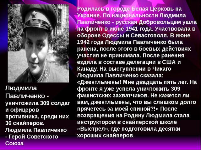Родилась в городе Белая Церковь на Украине. По национальности Людмила Павличе...