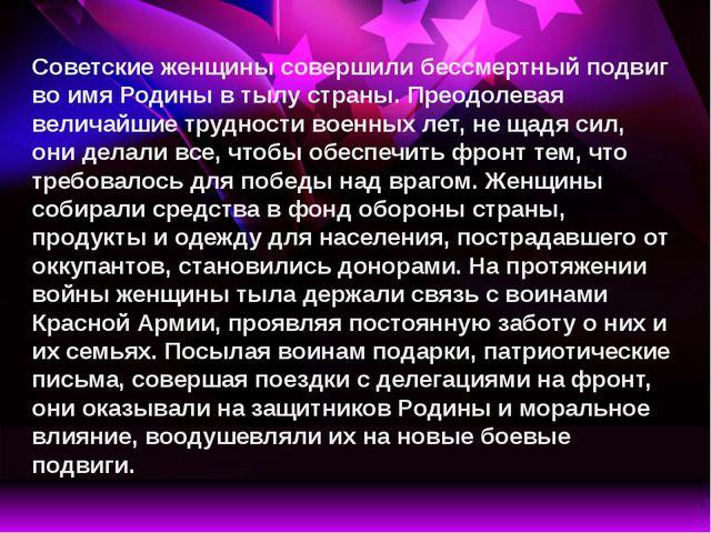 Советские женщины совершили бессмертный подвиг во имя Родины в тылу страны. П...
