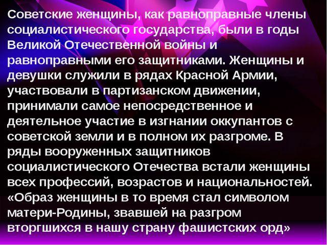 Советские женщины, как равноправные члены социалистического государства, были...