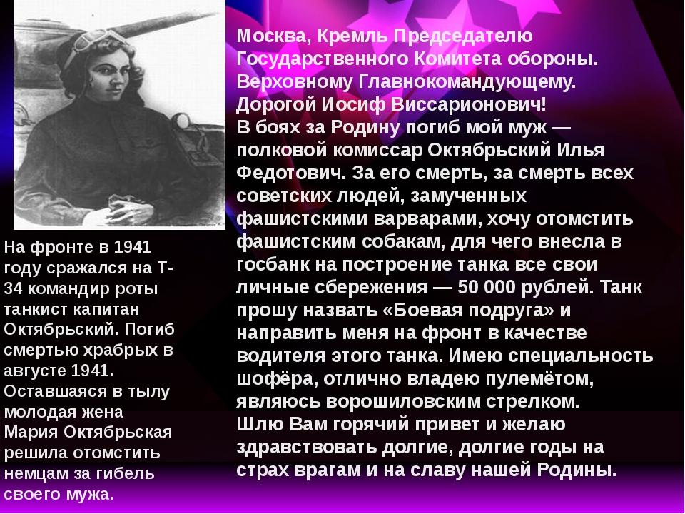 На фронте в 1941 году сражался на Т-34 командир роты танкист капитан Октябрьс...