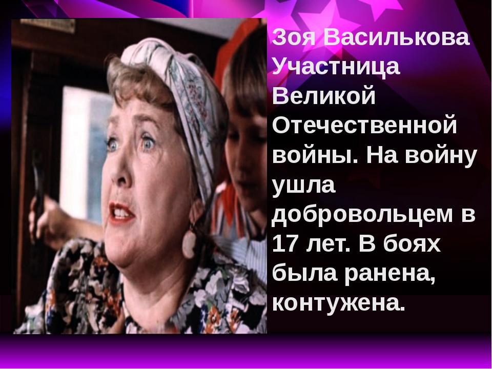 Зоя Василькова Участница Великой Отечественной войны. На войну ушла доброволь...