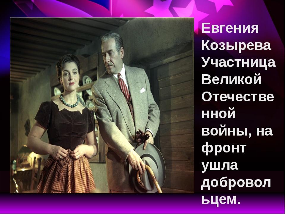 Евгения Козырева Участница Великой Отечественной войны, на фронт ушла доброво...