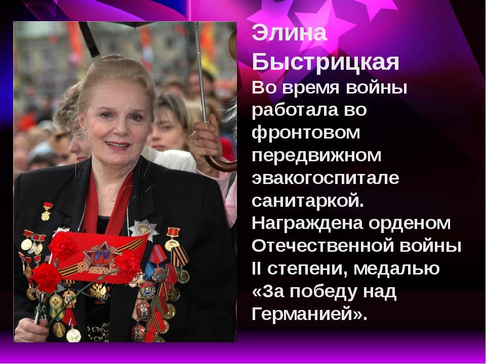 Элина Быстрицкая Во время войны работала во фронтовом передвижном эвакогоспит...
