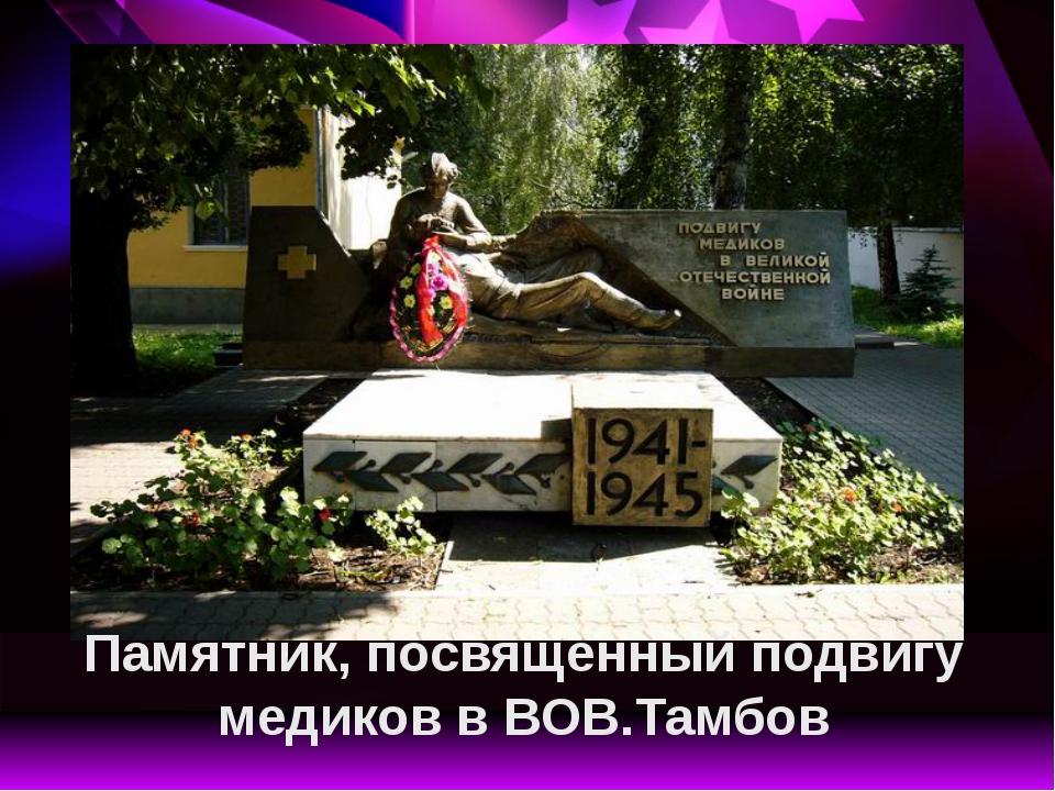 Памятник, посвященный подвигу медиков в ВОВ.Тамбов