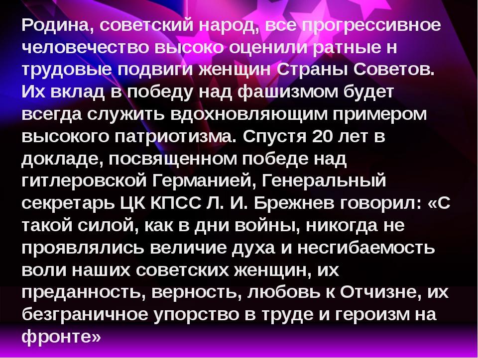 Родина, советский народ, все прогрессивное человечество высоко оценили ратные...