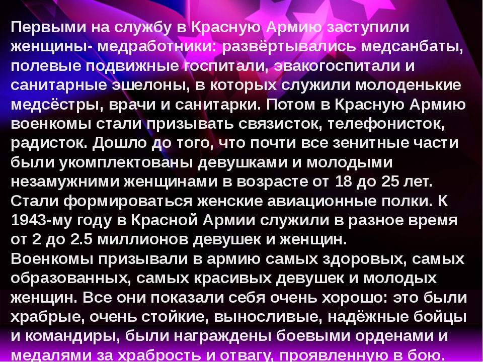 Первыми на службу в Красную Армию заступили женщины- медработники: развёртыва...