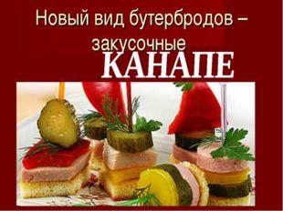Новый вид бутербродов – закусочные