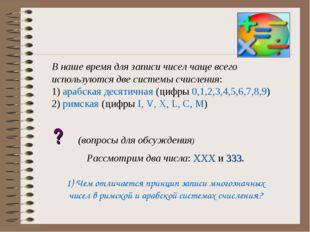 В наше время для записи чисел чаще всего используются две системы счисления: