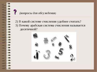 ? (вопросы для обсуждения) 2) В какой системе счисления удобнее считать? 3) П
