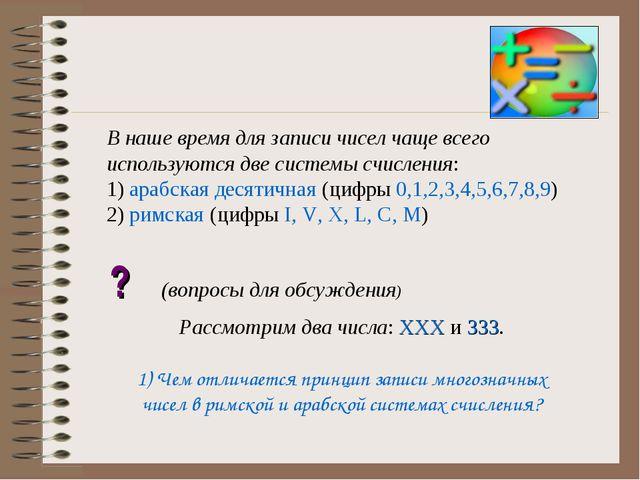 В наше время для записи чисел чаще всего используются две системы счисления:...