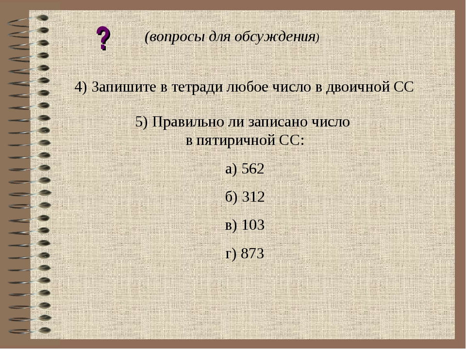 4) Запишите в тетради любое число в двоичной СС 5) Правильно ли записано числ...