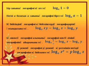 Бір санының логарифмі нөлге тең Негізі a болатын а санының логарифмі бірге те