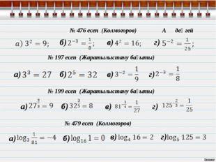 № 476 есеп (Колмогоров) А деңгей б) в) г) № 197 есеп (Жаратылыстану бағыты) а