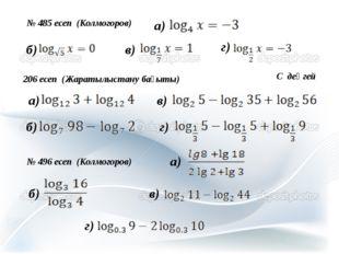 б) а) в) г) № 485 есеп (Колмогоров) а) б) в) г) 206 есеп (Жаратылыстану бағыт