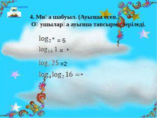 4. Миға шабуыл. (Ауызша есеп.) Оқушыларға ауызша тапсырма беріледі. = 5 = * =2