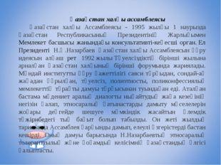 Қазақстан халқы ассамблеясы Қазақстан халқы Ассамблеясы - 1995 жылғы 1 наурыз