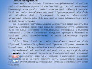 Ассамблея туралы Заң 2008 жылғы 20 қазанда Қазақстан Республикасының «Қазақс
