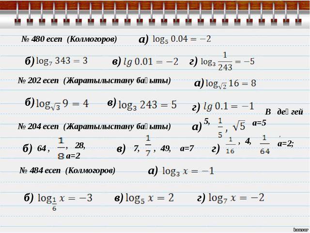 а) в) г) № 480 есеп (Колмогоров) а) а) а) б) б) б) в) в) в) г) г) г) б) № 202...