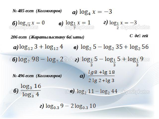 б) а) в) г) № 485 есеп (Колмогоров) а) б) в) г) 206 есеп (Жаратылыстану бағыт...