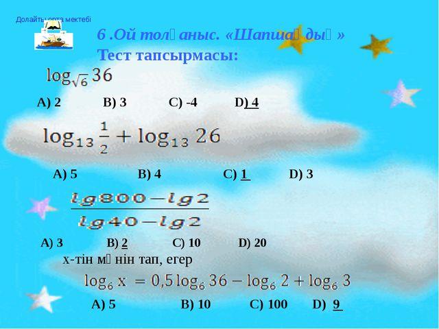 6 .Ой толғаныс. «Шапшаңдық» Тест тапсырмасы: А) 2В) 3 С) -4 D) 4 А) 5 В...